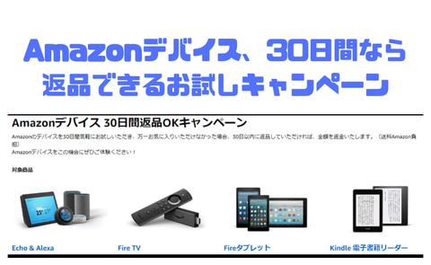 Amazonの返品キャンペーン
