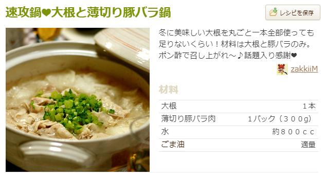 大根と豚肉のレシピ
