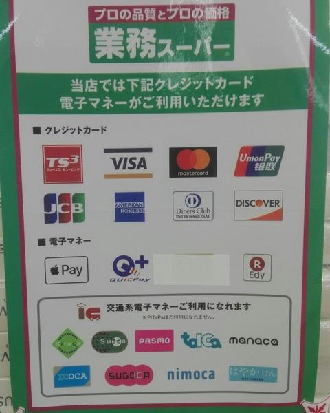 業務スーパーで使えるクレジットカード表