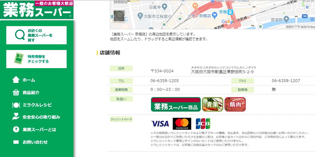 業務スーパーで使えるクレジット検索