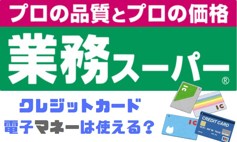 業務スーパーのクレジットカード使えるのアイキャッチ