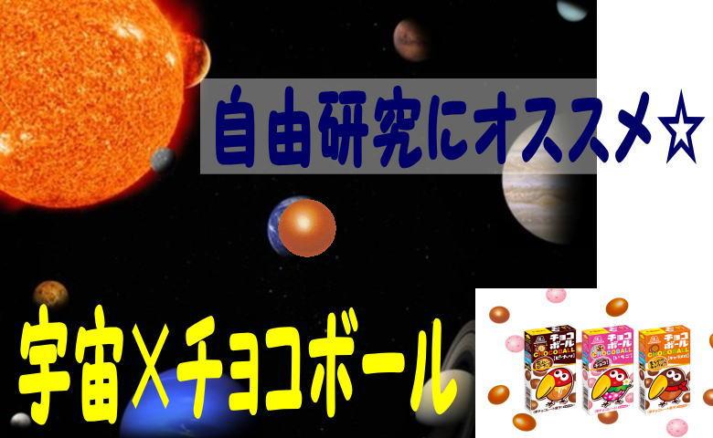宇宙×森永製菓 アイキャッチ画像