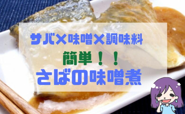 サバの味噌煮のアイキャッチ