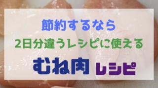 胸肉レシピのアイキャッチ