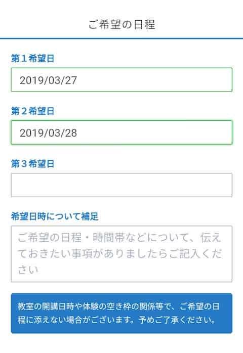 コドモブースタ―予約ページ