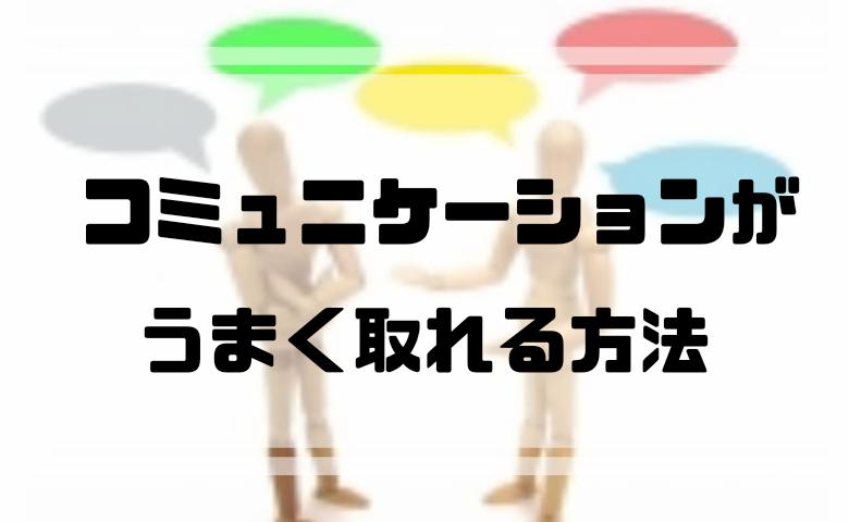 コミュニケーションが取れる方法のアイキャッチ