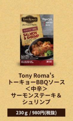 トニーローマのサーモンステーキ&シュリンプ