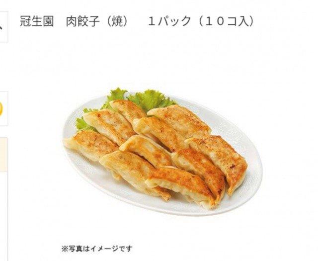 冠生園 肉餃子(焼)