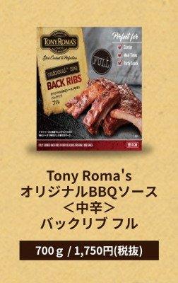 トニーローマのバックリブ フル