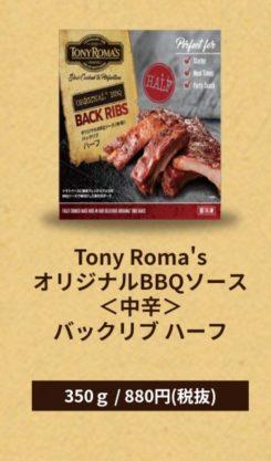 トニーローマのバックリブハーフ