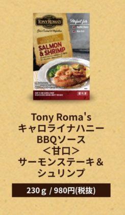 トニーローマのサーモンステーキ&シュリンプ きゃろらいなハニーBBQソース