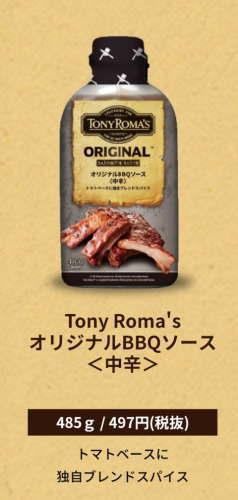 トニーローマのBBQソース
