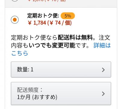 Amazonの定期便