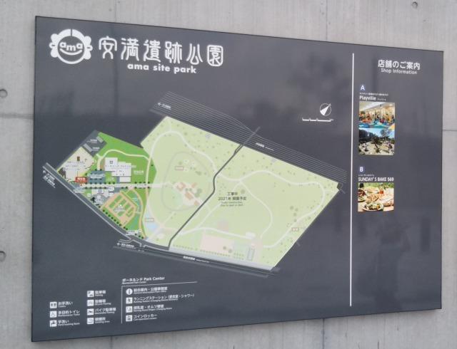 安満遺跡公園