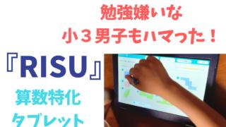 『RISU算数』のアイキャッチ